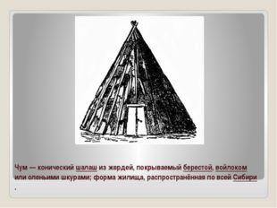Чум — конический шалаш из жердей, покрываемый берестой, войлоком или оленьими