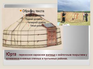 Юрта - переносное каркасное жилище с войлочным покрытием у кочевников в южных