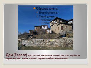 Дом (Европа)-двухэтажный, нижний этаж из камня для скота, верхний из дерева,