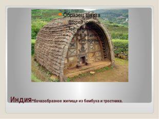 Индия-бочкообразное жилище из бамбука и тростника.