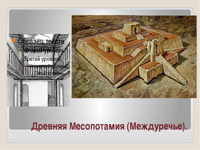 Древняя Месопотамия (Междуречье).