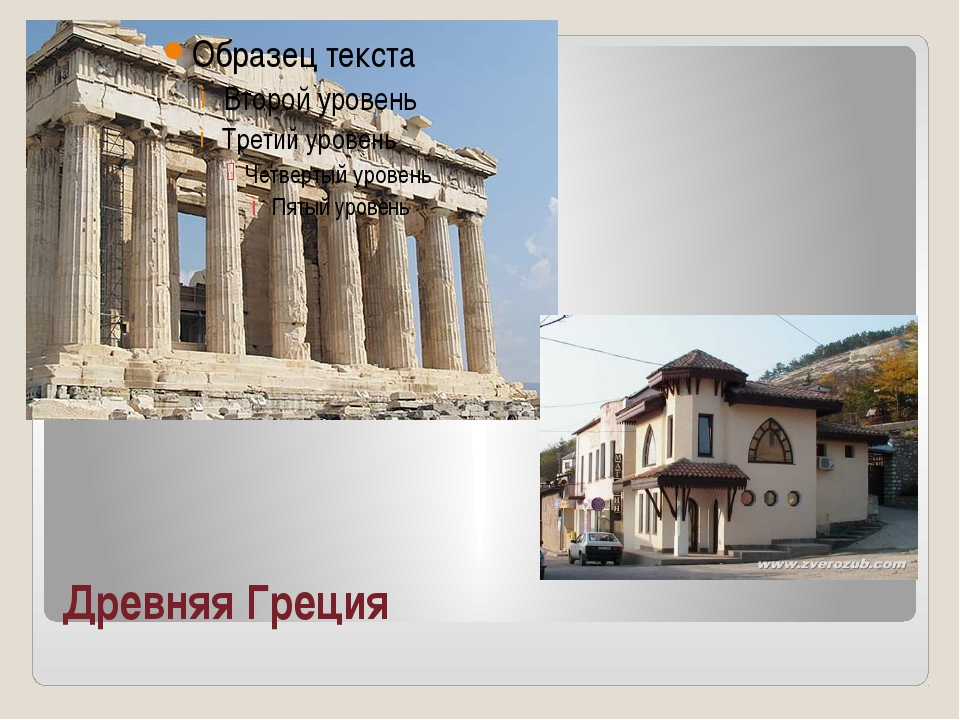 Древняя Греция
