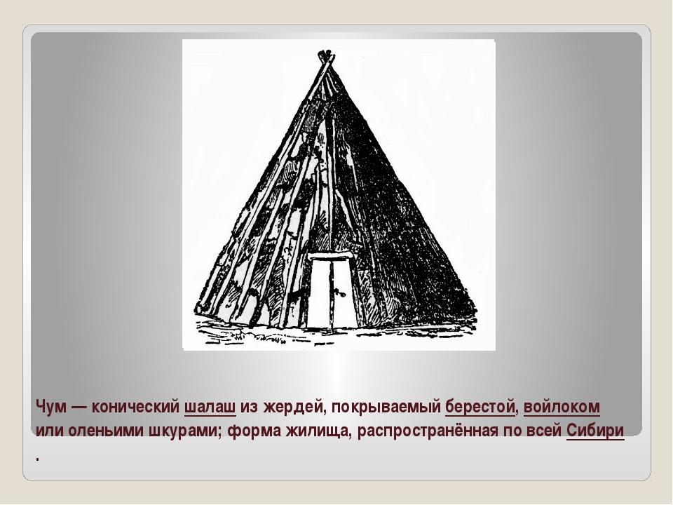 Чум — конический шалаш из жердей, покрываемый берестой, войлоком или оленьими...