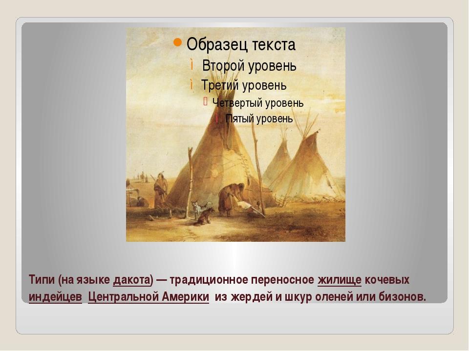 Типи (на языке дакота)— традиционное переносное жилище кочевых индейцев Цент...