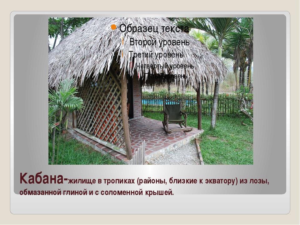 Кабана-жилище в тропиках (районы, близкие к экватору) из лозы, обмазанной гли...
