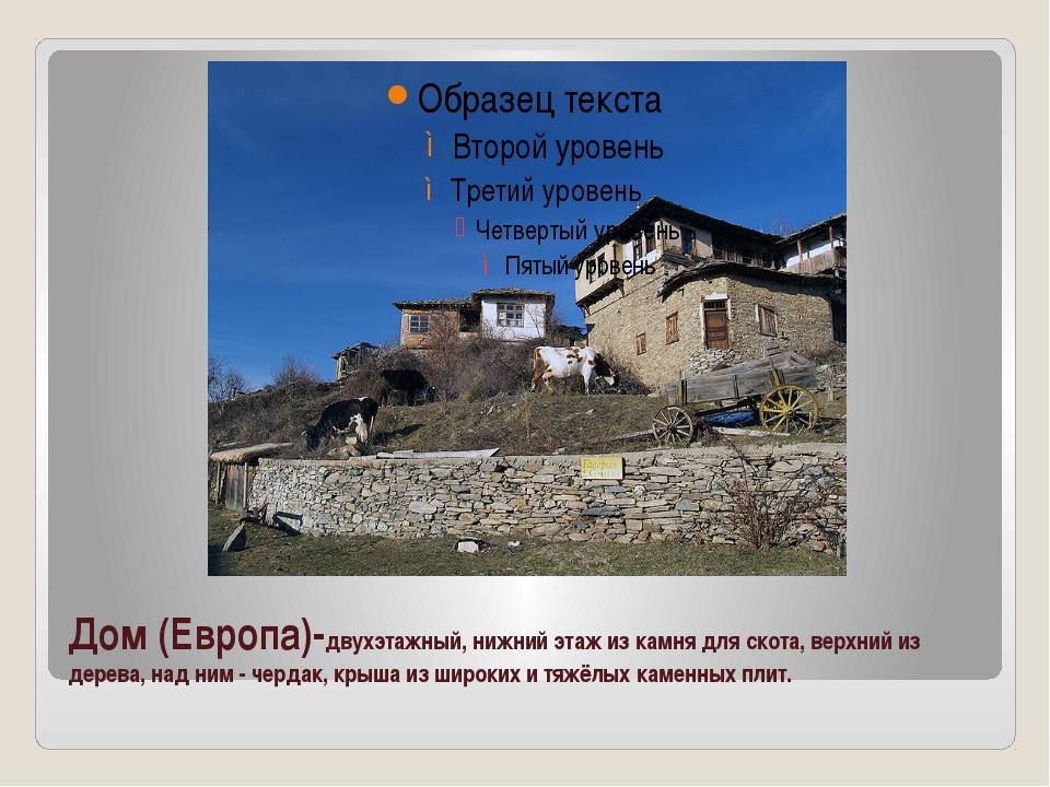 Дом (Европа)-двухэтажный, нижний этаж из камня для скота, верхний из дерева,...