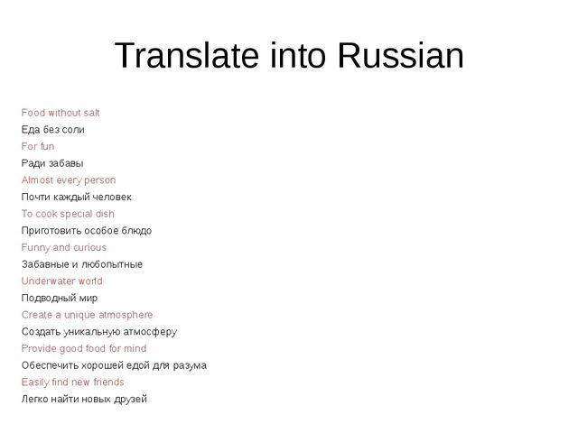 Translate into Russian Food without salt Еда без соли For fun Ради забавы Alm...
