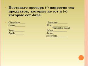 Поставьте прочерк (-) напротив тех продуктов, которые не ест и (+) которые е