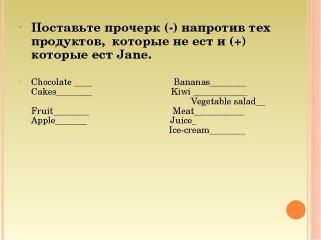 Поставьте прочерк (-) напротив тех продуктов, которые не ест и (+) которые е...