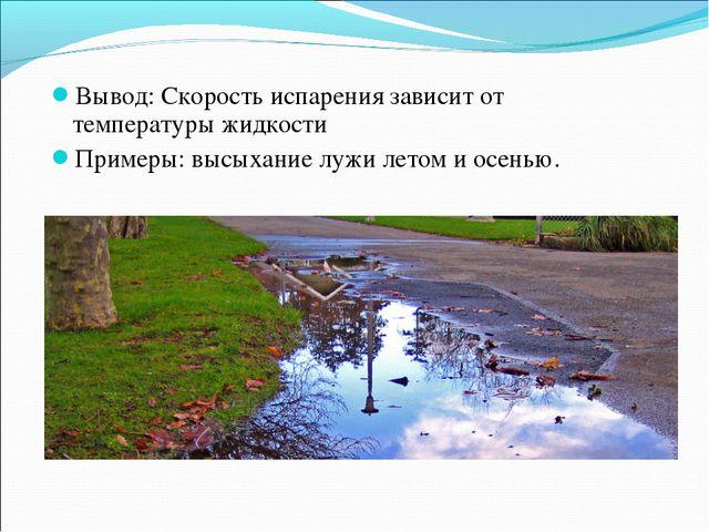 Вывод: Скорость испарения зависит от температуры жидкости Примеры: высыхание...