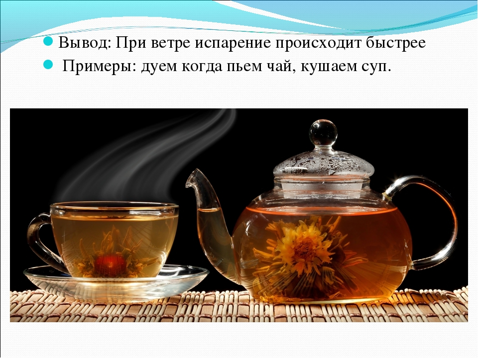 Вывод: При ветре испарение происходит быстрее Примеры: дуем когда пьем чай,...