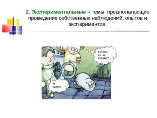 2. Экспериментальные – темы, предполагающие проведение собственных наблюдений