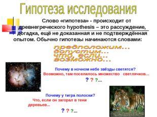Слово «гипотеза» - происходит от древнегреческого hypothesis – это рассужден