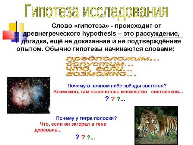 Слово «гипотеза» - происходит от древнегреческого hypothesis – это рассужден...