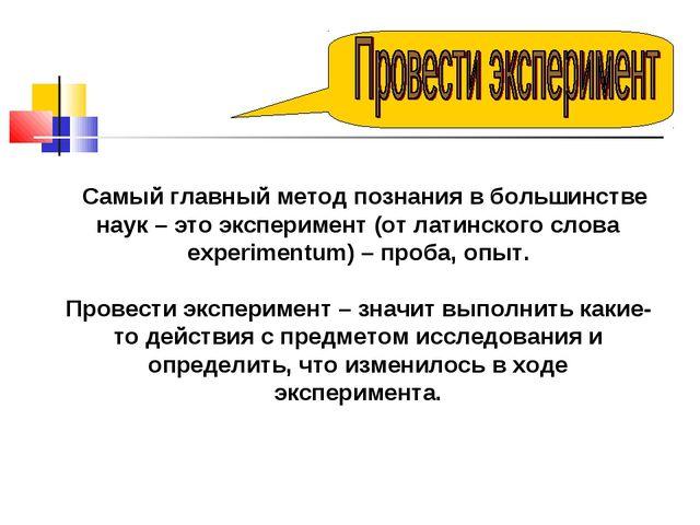 Самый главный метод познания в большинстве наук – это эксперимент (от латинс...