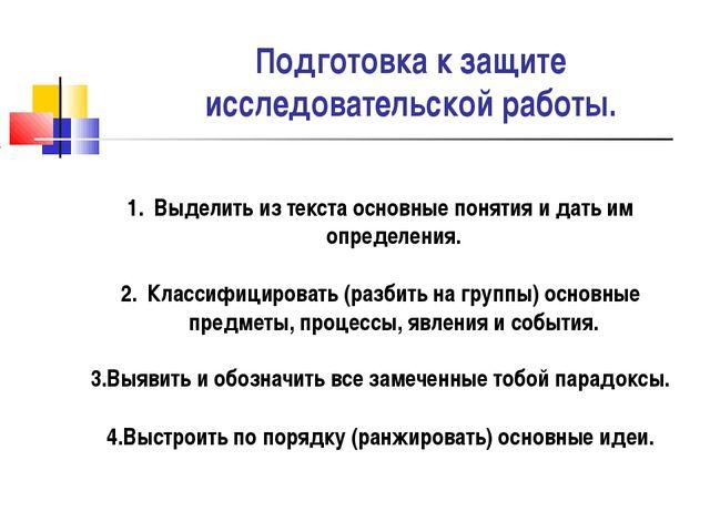 Выделить из текста основные понятия и дать им определения. Классифицировать...