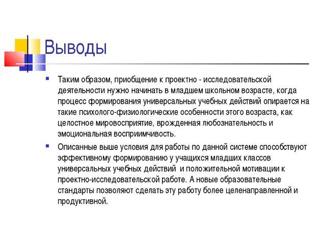 Выводы Таким образом, приобщение к проектно - исследовательской деятельности...