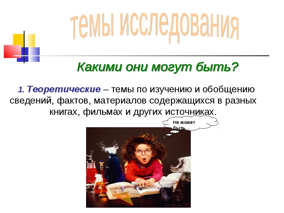 1. Теоретические – темы по изучению и обобщению сведений, фактов, материалов...