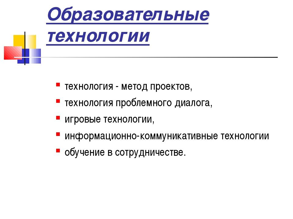 Образовательные технологии технология - метод проектов, технология проблемног...