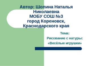 Автор: Шопина Наталья Николаевна МОБУ СОШ №3 город Кореновск, Краснодарского