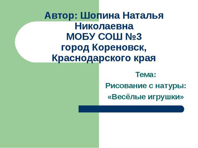 Автор: Шопина Наталья Николаевна МОБУ СОШ №3 город Кореновск, Краснодарского...