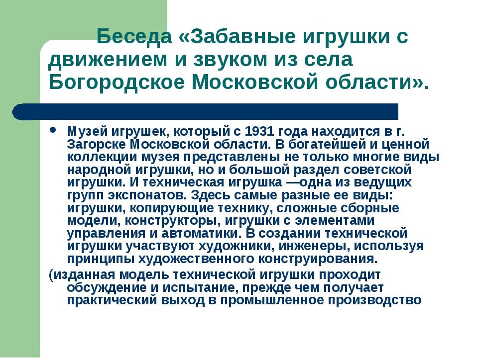 Беседа «Забавные игрушки с движением и звуком из села Богородское Московской...