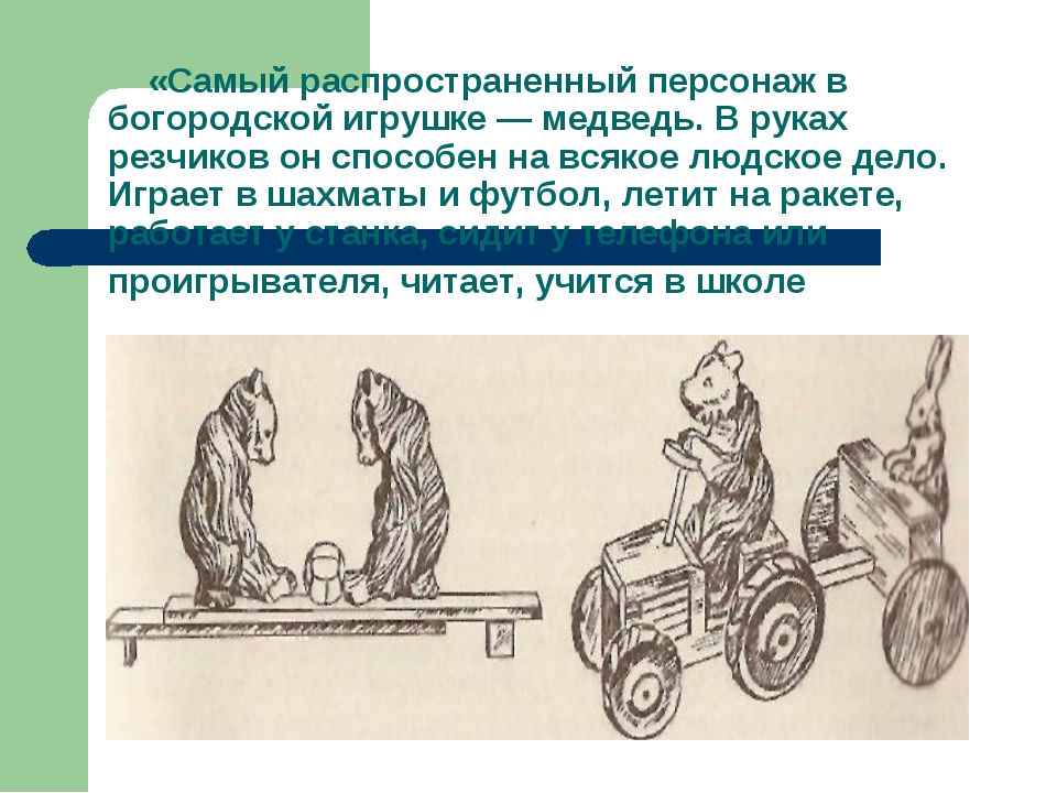 «Самый распространенный персонаж в богородской игрушке — медведь. В руках ре...