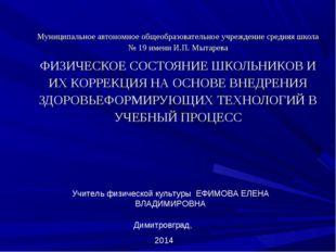 Муниципальное автономное общеобразовательное учреждение средняя школа № 19 им