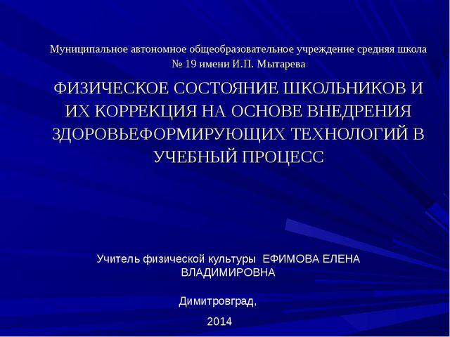 Муниципальное автономное общеобразовательное учреждение средняя школа № 19 им...