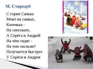 С горки Санька Мчит на санках, Катенька - На снегокате, А Серёга и Андрей На