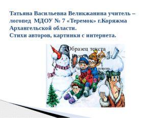 Татьяна Васильевна Великжанина учитель – логопед МДОУ № 7 «Теремок» г.Коряжма