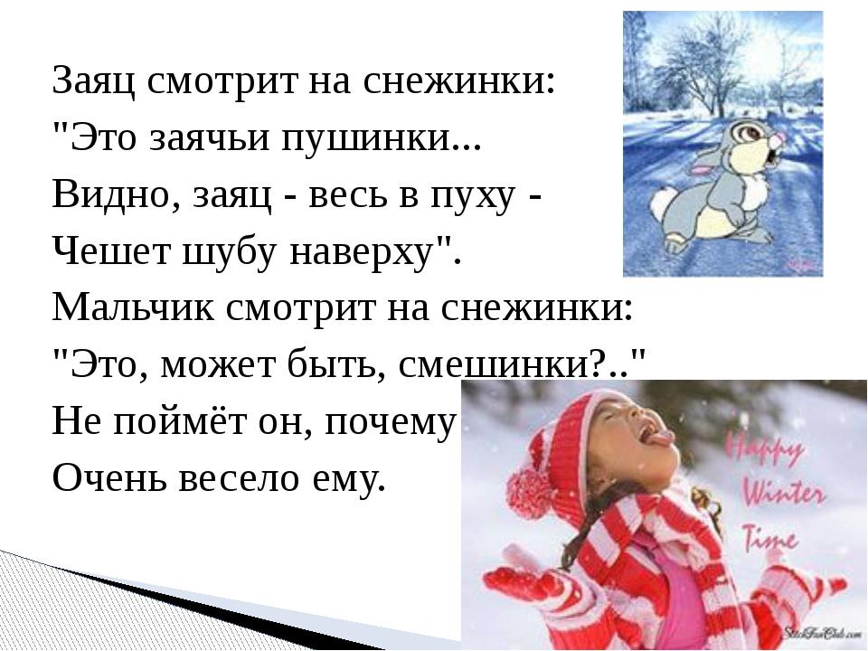 """Заяц смотрит на снежинки: """"Это заячьи пушинки... Видно, заяц - весь в пуху -..."""