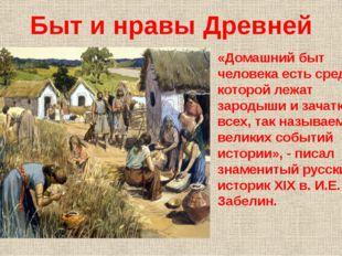 Быт и нравы Древней Руси «Домашний быт человека есть среда, в которой лежат з