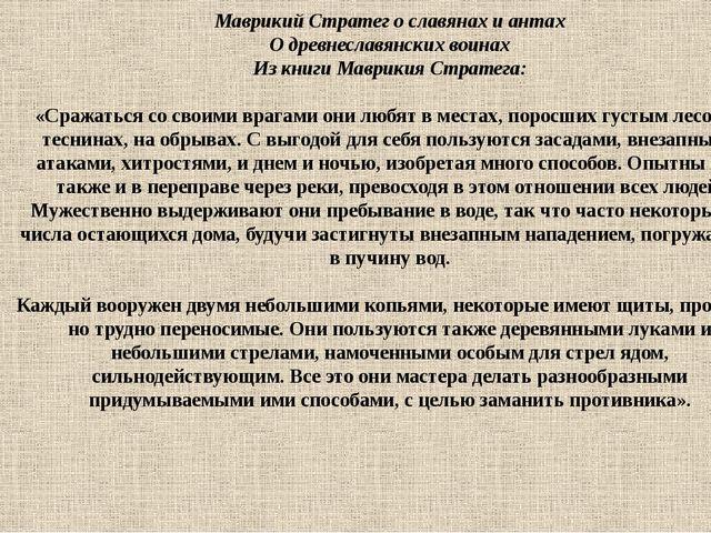 Маврикий Стратег о славянах и антах О древнеславянских воинах Из книги Маврик...