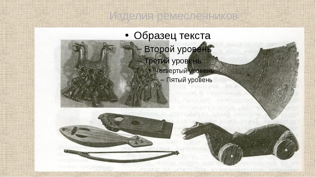 Изделия ремесленников