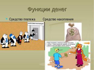Функции денег Средство платежа Средство накопления