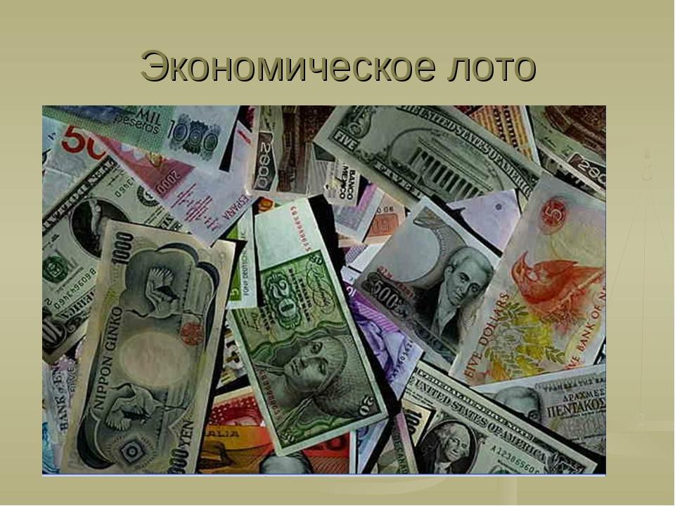 Экономическое лото