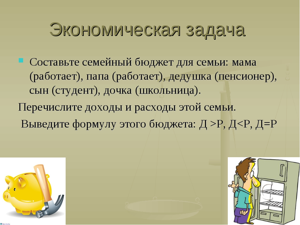 Экономическая задача Составьте семейный бюджет для семьи: мама (работает), па...
