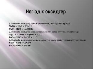 Негіздік оксидтер 1. Негіздік оксидтер сумен әрекеттесіп, негіз (сілті) түзед
