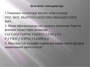 Деңгейлік тапсырмалар: 1.Төмендегі оксидтерді жіктеп, атын атаңдар: CO2, SiO2