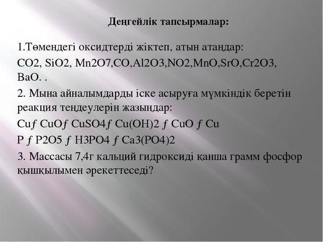 Деңгейлік тапсырмалар: 1.Төмендегі оксидтерді жіктеп, атын атаңдар: CO2, SiO2...