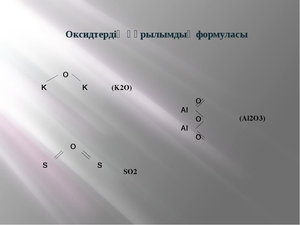 Оксидтердің құрылымдық формуласы (K2O) (Al2O3) SO2 K K O  O Al O Al O S S O