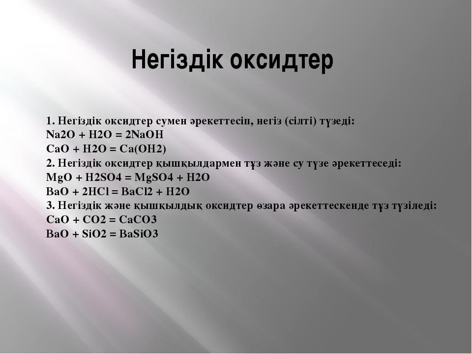 Негіздік оксидтер 1. Негіздік оксидтер сумен әрекеттесіп, негіз (сілті) түзед...