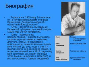 Биография    Родился я в 1905 году 24 мая (нов. ст.) в хуторе Кружилином,