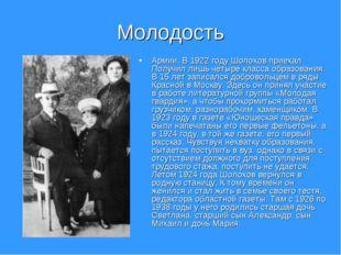 Молодость Армии. В 1922 году Шолохов приехал Получил лишь четыре класса образ