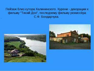Пейзаж близ хутора Калининского. Курени - декорации к