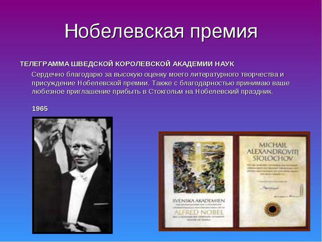 Нобелевская премия ТЕЛЕГРАММА ШВЕДСКОЙ КОРОЛЕВСКОЙ АКАДЕМИИ НАУК    Сердеч...