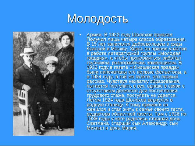 Молодость Армии. В 1922 году Шолохов приехал Получил лишь четыре класса образ...