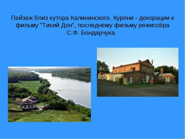 Пейзаж близ хутора Калининского. Курени - декорации к...