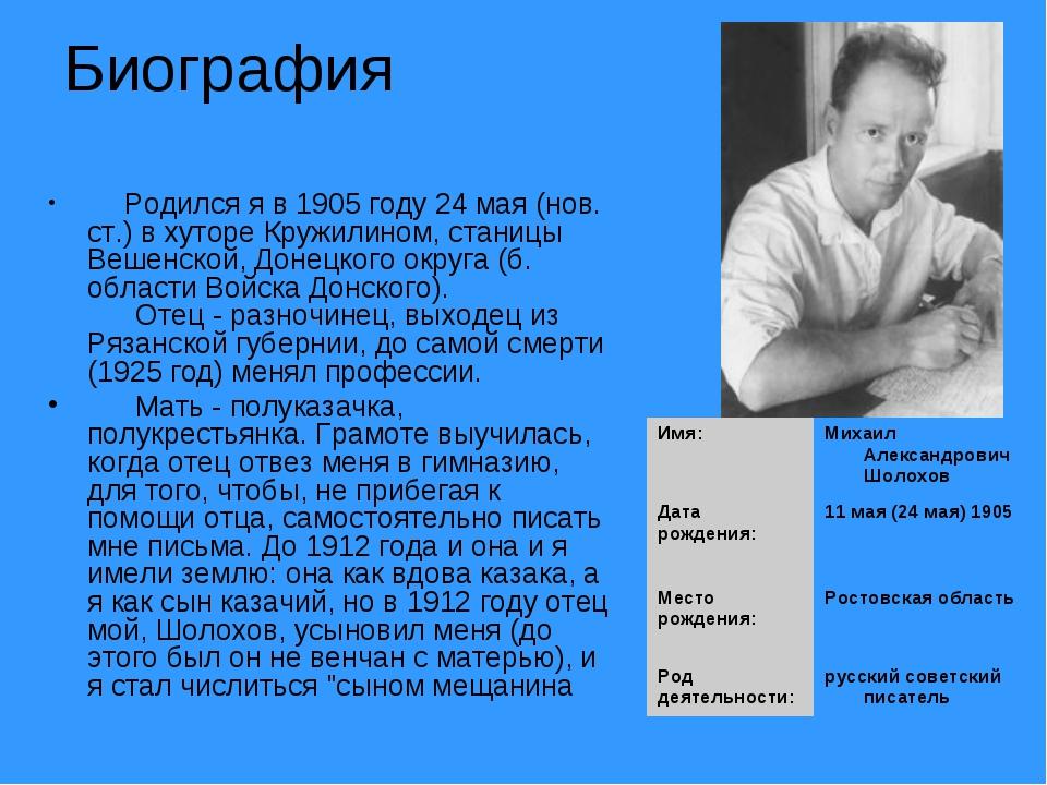 Биография    Родился я в 1905 году 24 мая (нов. ст.) в хуторе Кружилином,...